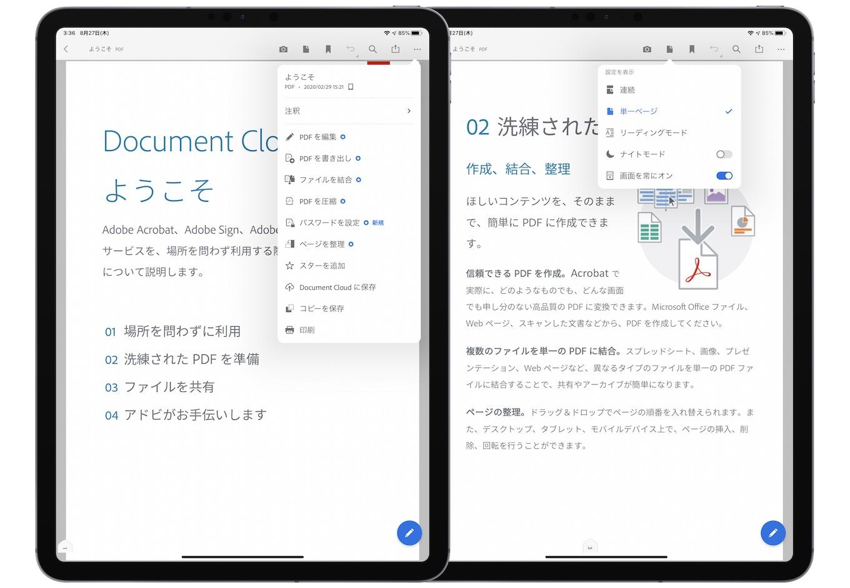 Adobe Acrobat Reader for PDFがようやくパスワード保護に対応