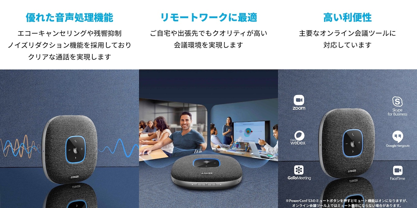 Anker PowerConf S3のスペック