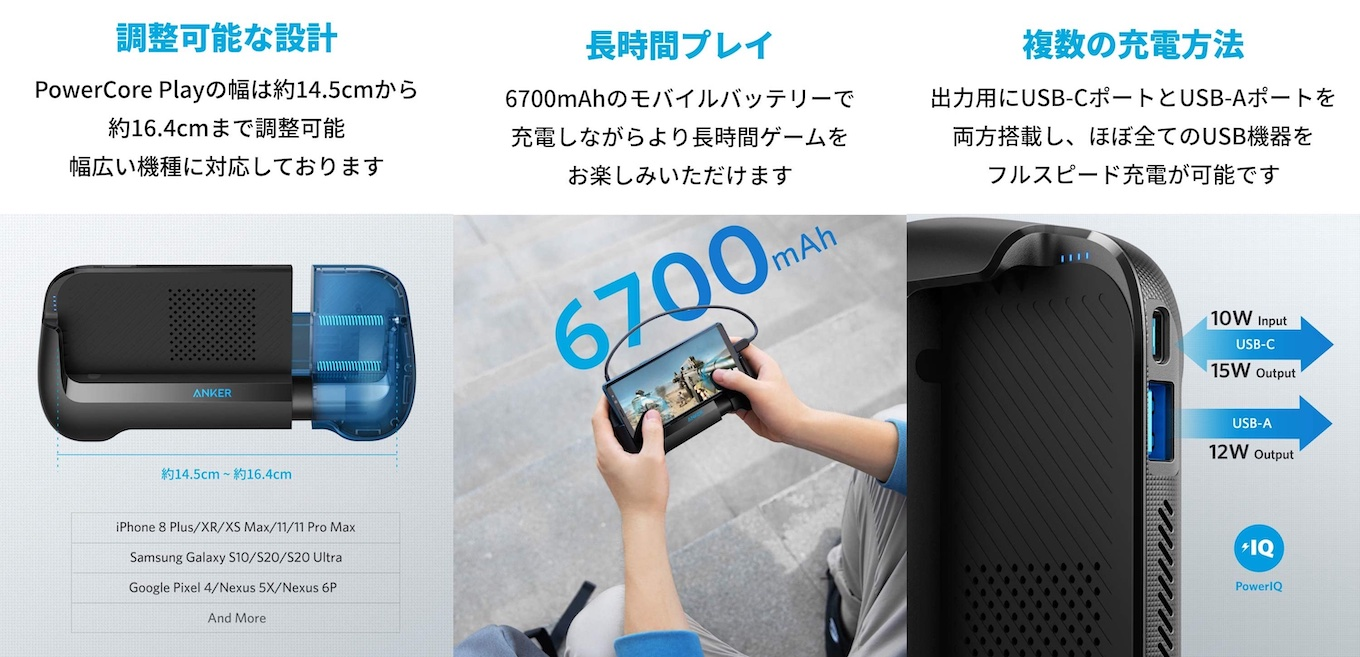 Anker PowerCore Play 6700の機能