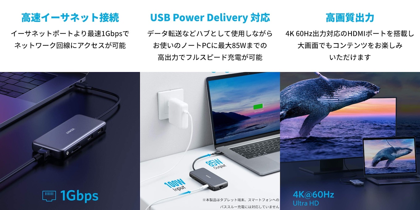 Anker PowerExpand 8-in-1 USB-C PDデータハブのスペック