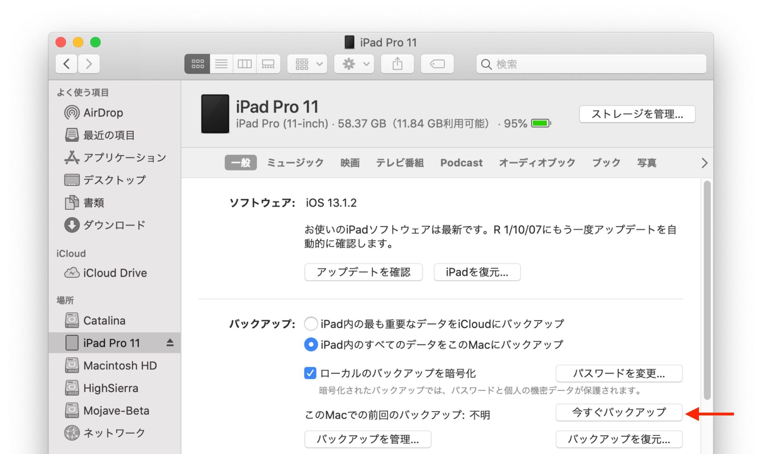 iPadのデータをバックアップ