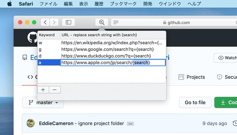 Search Keyの使い方