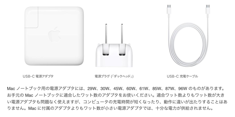 MacBook電源アダプター