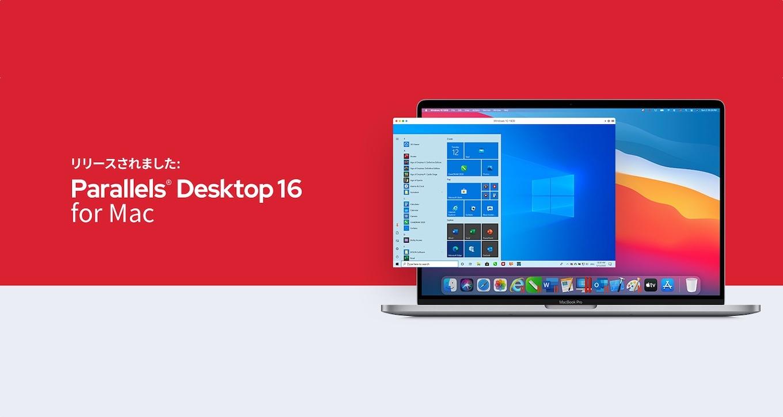Parallels Desktop 16 Macがリリース