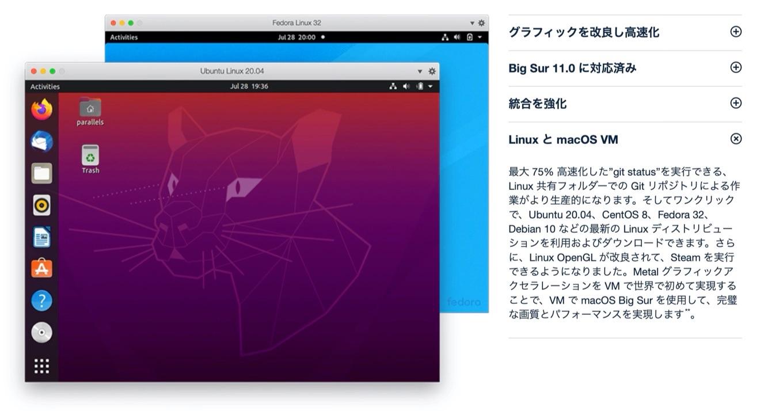Parallels Desktop 16 Mac Linux VMアップデート