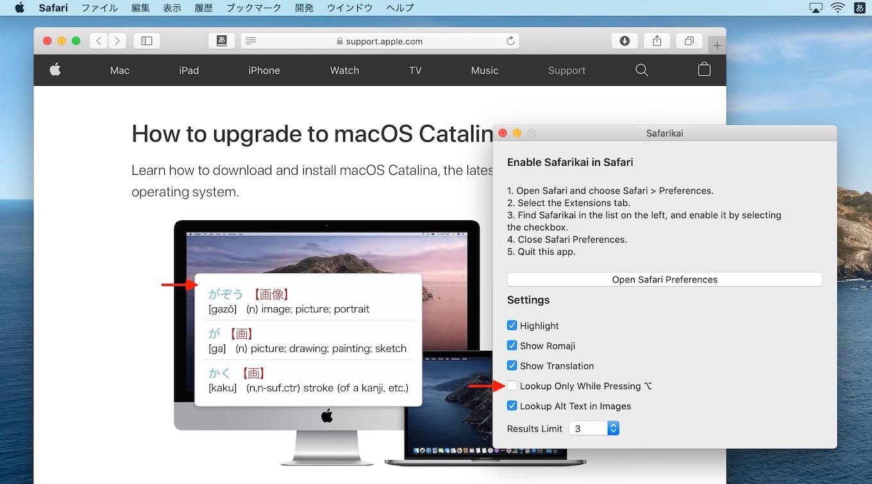 Safarikaiが画像のAltテキストをサポート