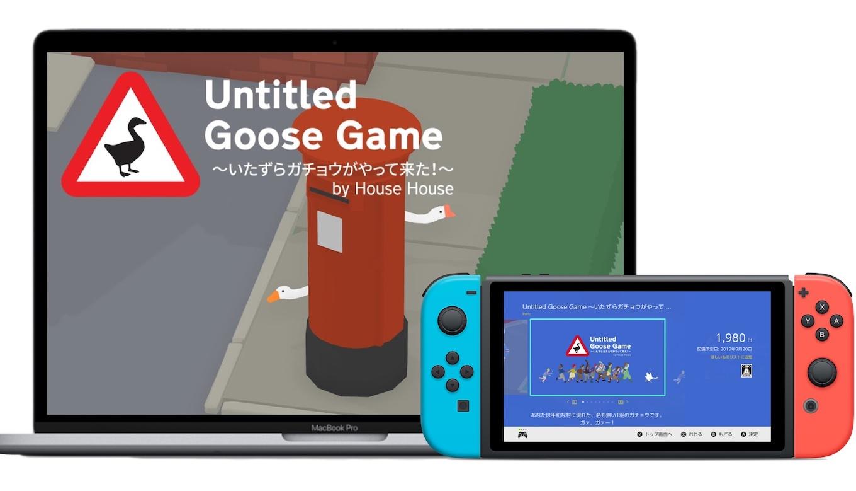 Untitled Goose Game 〜いたずらガチョウがやって来た!〜 2人同時プレイモード
