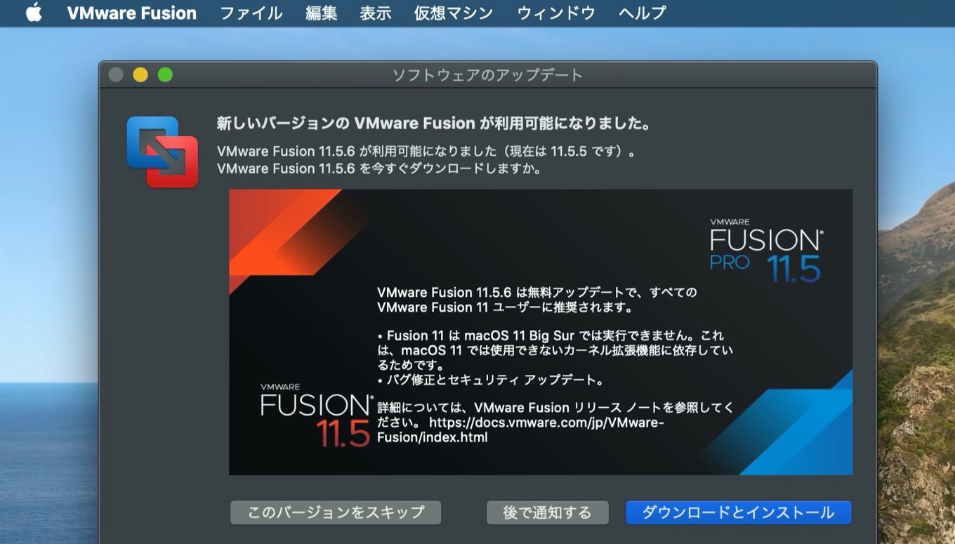 VMware Fusion 11.5.6 for Mac