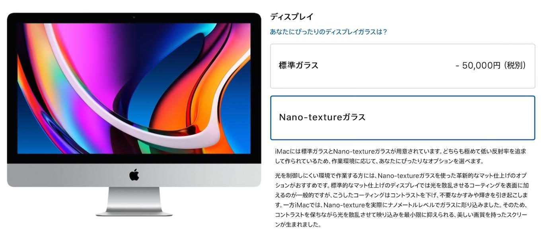 iMac 2020 nano-texture glass