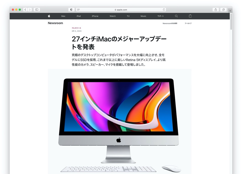 27インチiMacのメジャーアップデートを発表