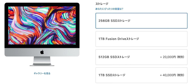 iMac 21.5インチのストレージ
