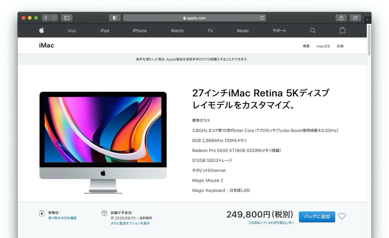 iMac (Retina 5K, 27インチ, 2020)の上位モデル
