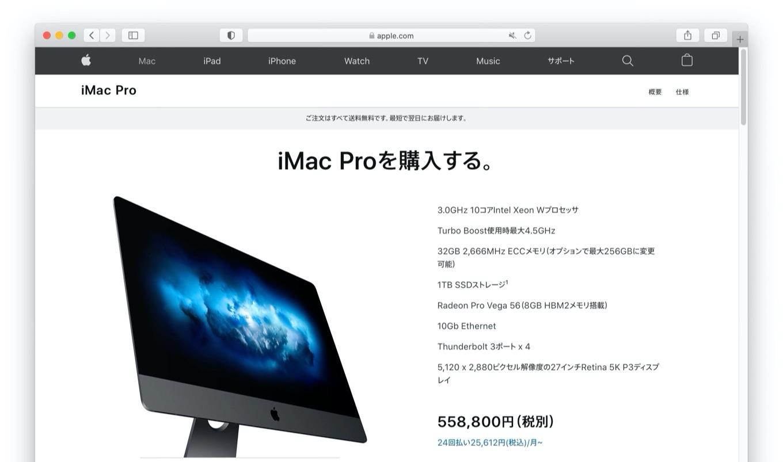 iMac Pro 2020 Aug