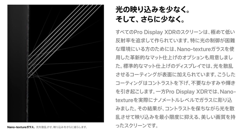 Nano-textureガラス