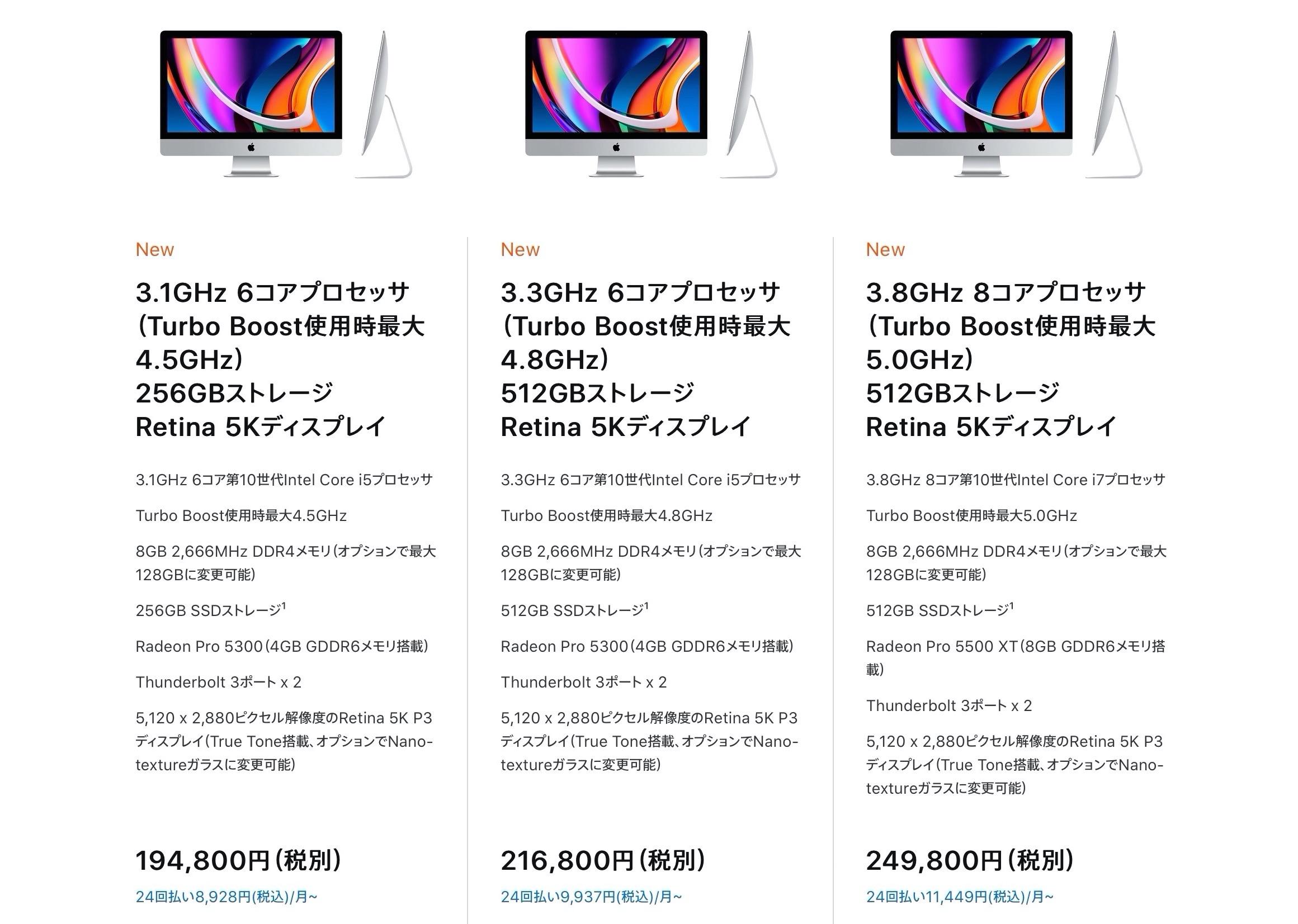 iMac (Retina 5K, 27インチ, 2020)