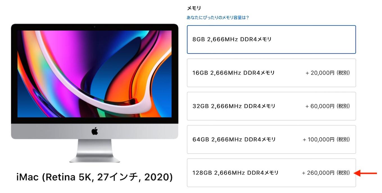 iMac (Retina 5K, 27インチ, 2020)のRAM