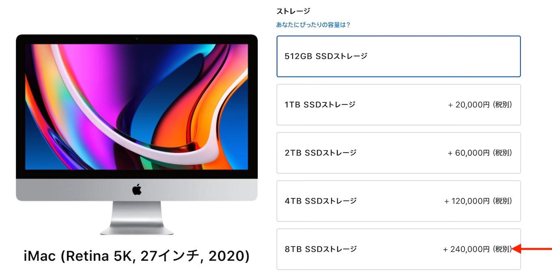 iMac (Retina 5K, 27インチ, 2020) SSD
