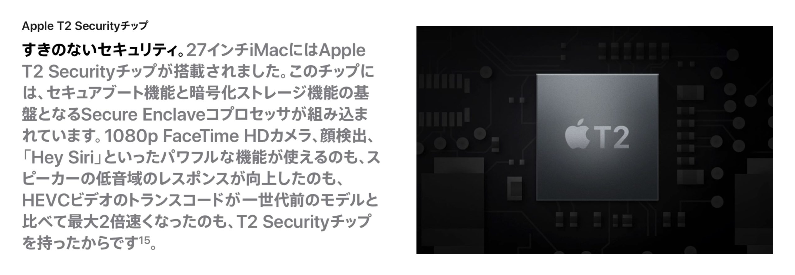 Apple T2 Securityチップ