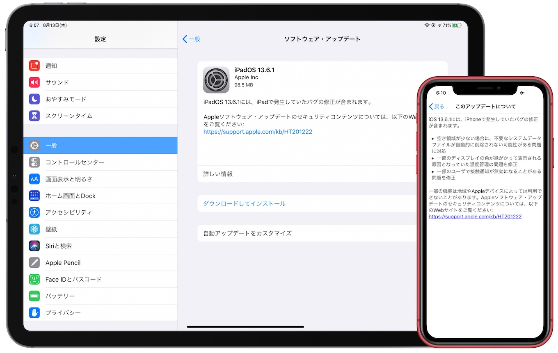 iOS 13.6.1 (17G80)のリリースノート