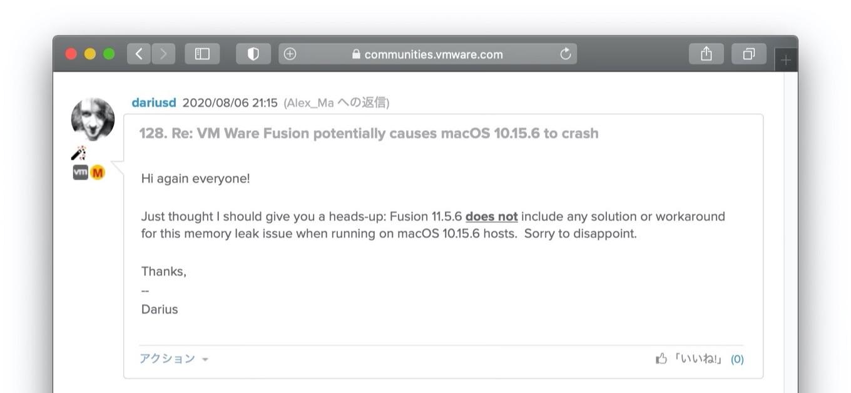 macOS 10.15.6 Catalinaがカーネルパニックに陥るVMwareの不具合