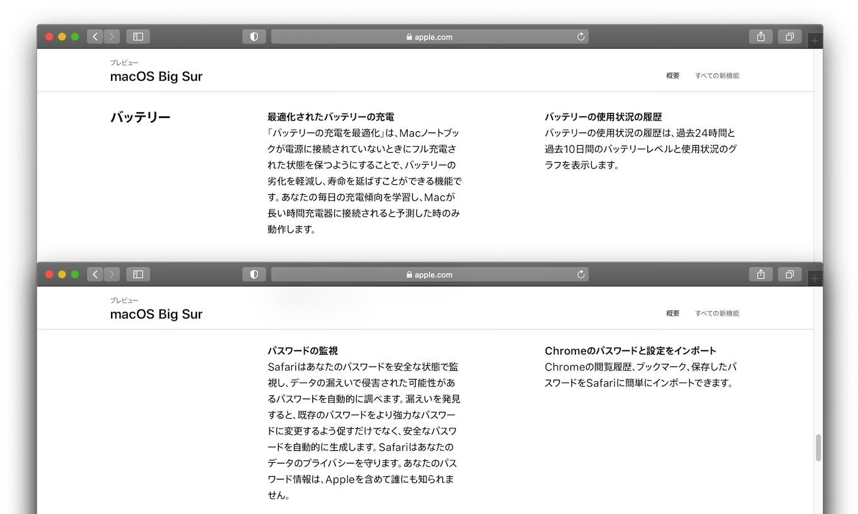 macOS 11 Big Surの最適化されたバッテリーの充電