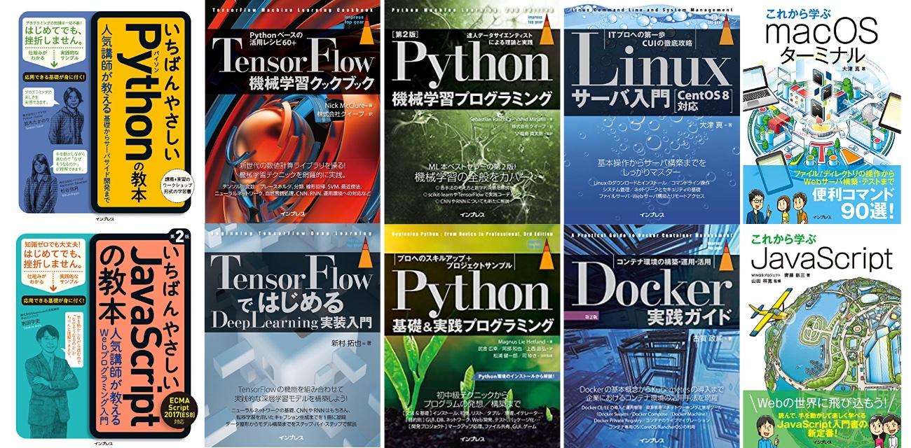 インプレス出版・夏のプログラミング書フェア