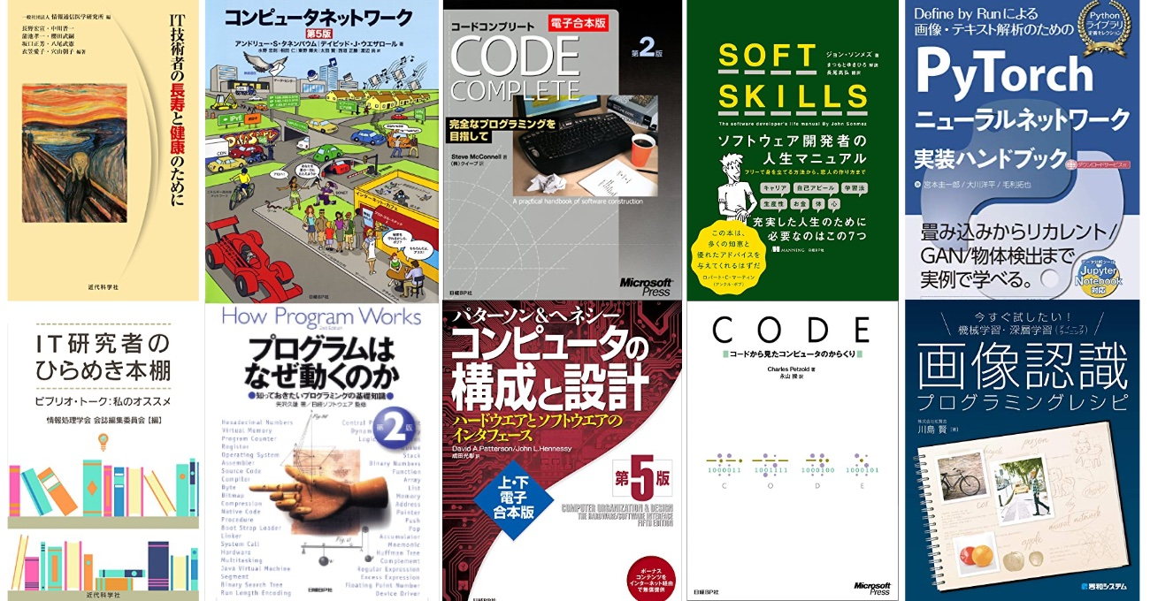 Kindleストアなどの「夏のプログラミング書合同フェア」で近代科学社や日経BP、秀和システムのIT関連書籍が9月10日まで約50%ポイント還元セール中。