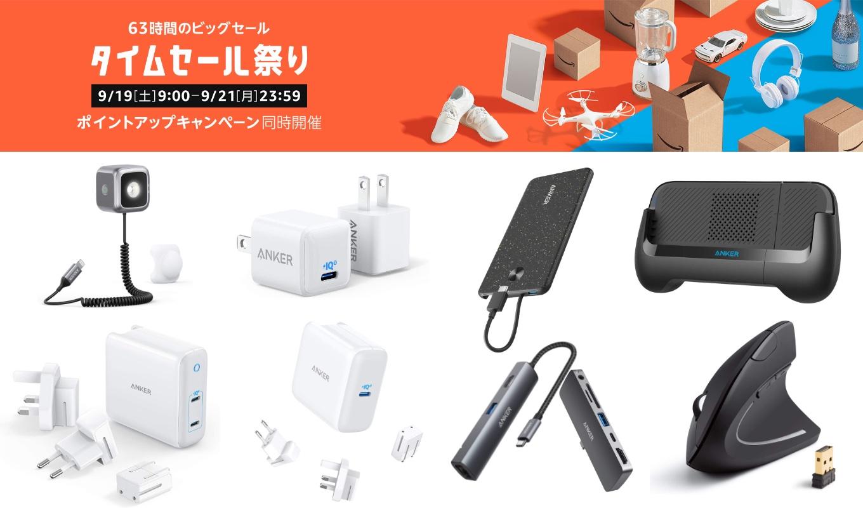 Ankerのモバイルバッテリー、充電器などがお買い得セール