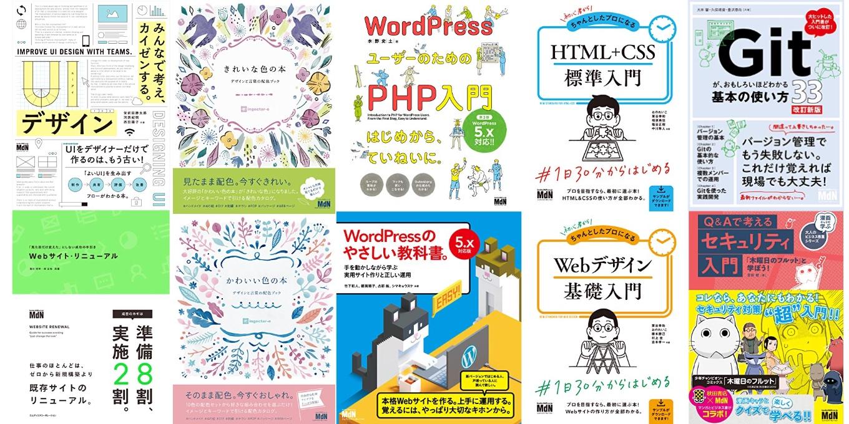 Webデザイン書フェア