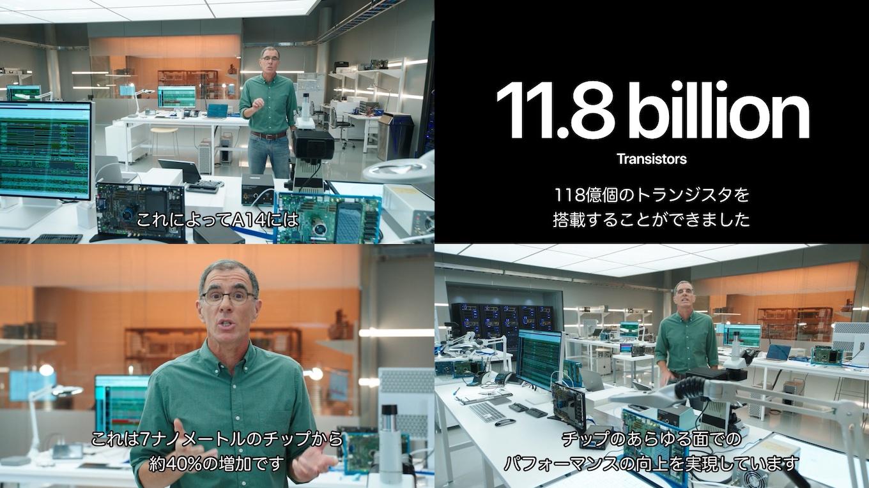 A14 Bionicは118億個のトランジスタを搭載。