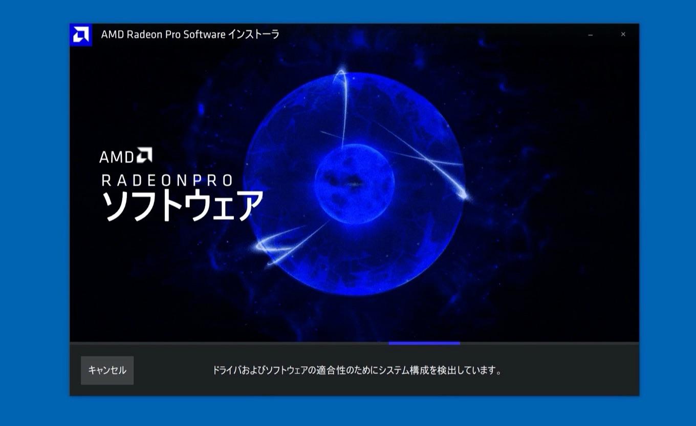 AMD Radeon Pro 5000シリーズ用のdGPUドライバ