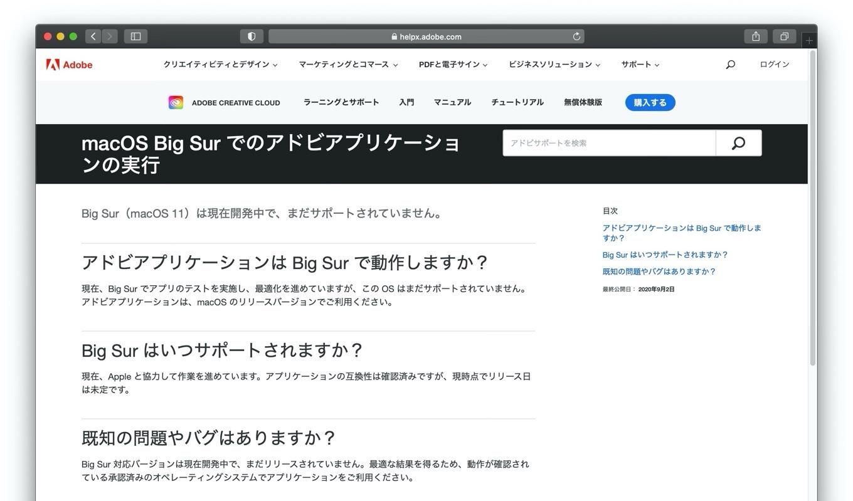 macOS Big Sur でのアドビアプリケーションの実行