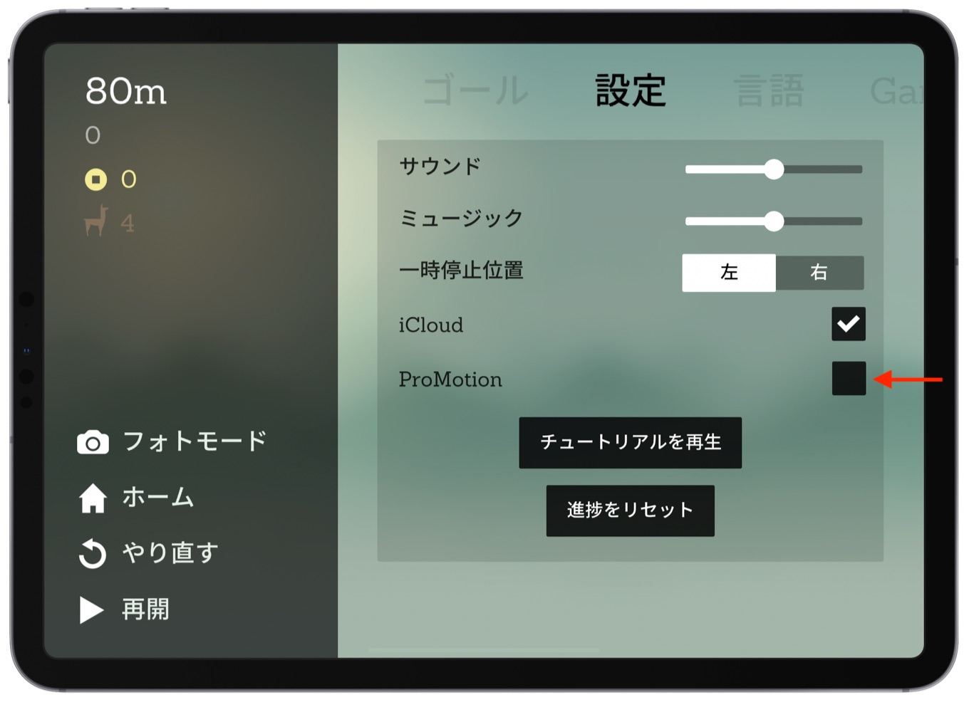 ProMotion technologyに対応したAlto's Adventure