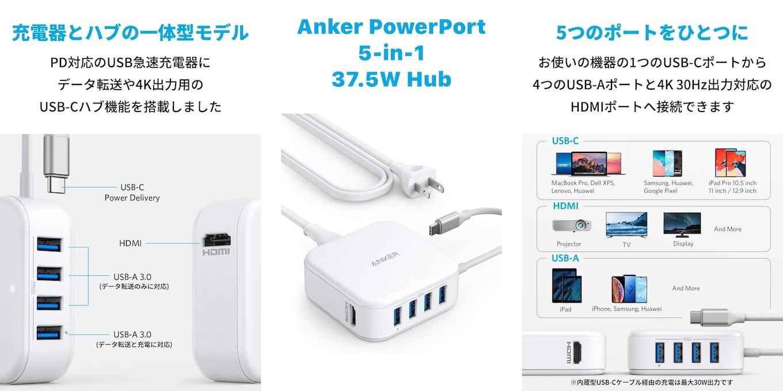 Anker PowerPort 5-in-1 37.5W Hubの機能