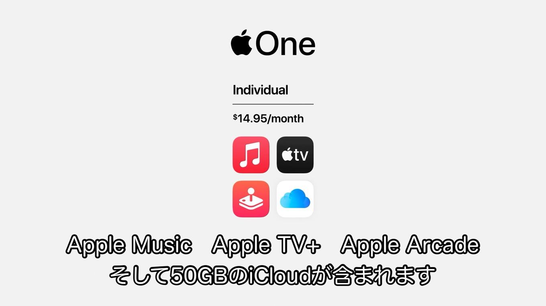 Apple One個人プラン