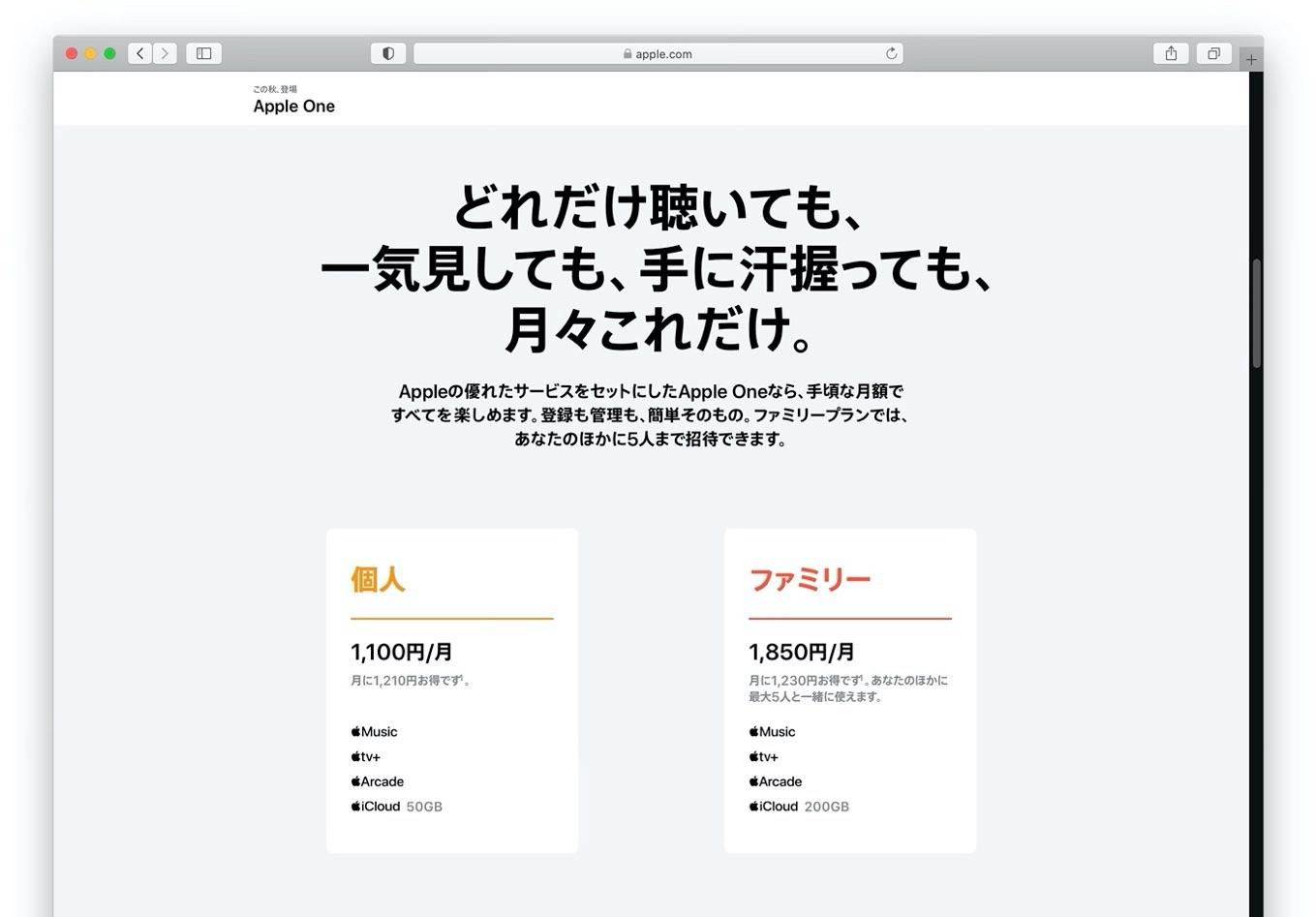 Apple One Japan