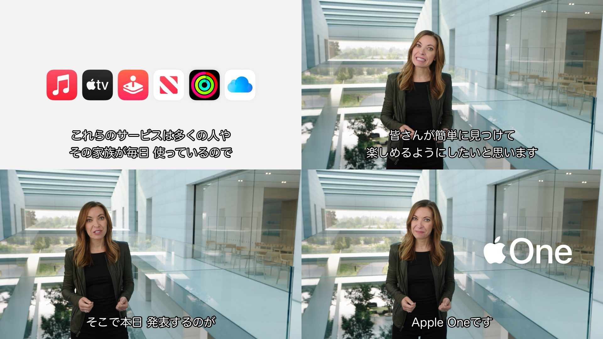 About Apple One