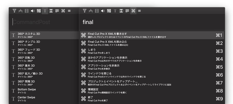 CommandPostのサーチコンソール