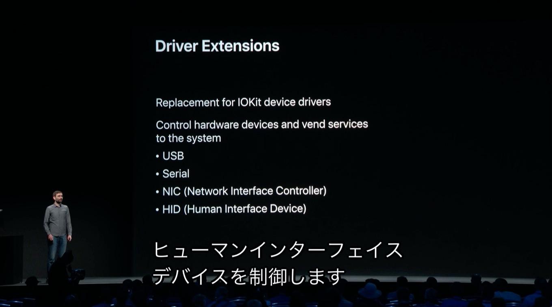 新しいDriverKitフレームワークを使って制御できるH/Wデバイス