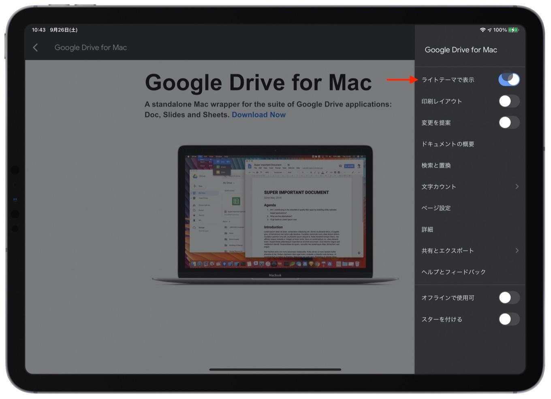 Google Docsでダークモード中にライトテーマ