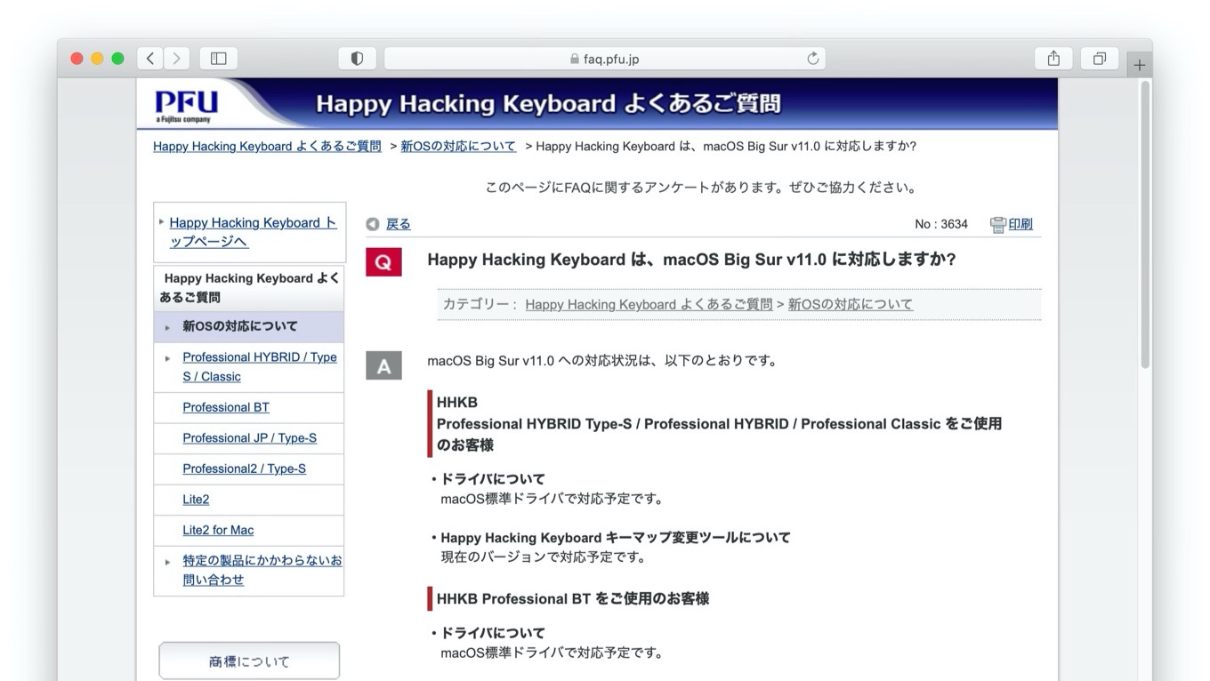 Happy Hacking Keyboard ProfessionalのMac用ドライバ