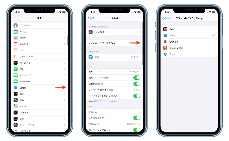 iOS 14でデフォルトブラウザを変更