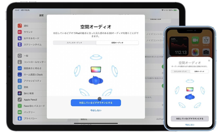 iOS 14とiPadOS 14、AirPods Proで空間オーディオ機能を使う