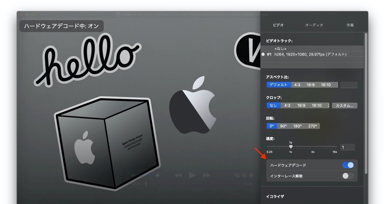 IINA for Mac 1.1のハードウェアデコード