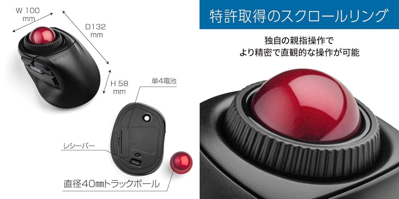 Kensington Orbit Fusion ワイヤレストラックボール