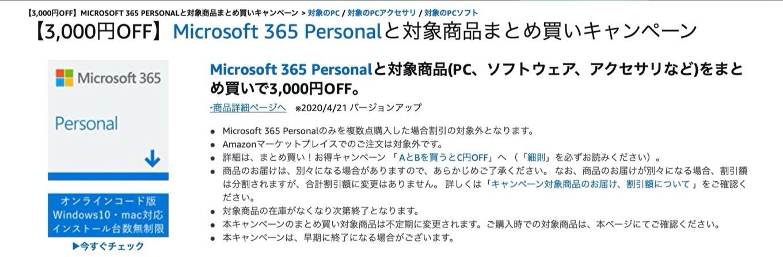 Microsoft 365 Personalとまとめ買いセール