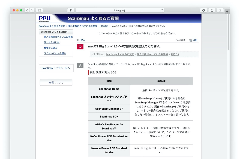 macOS Big Sur v11.0とScanSnapの互換性情報
