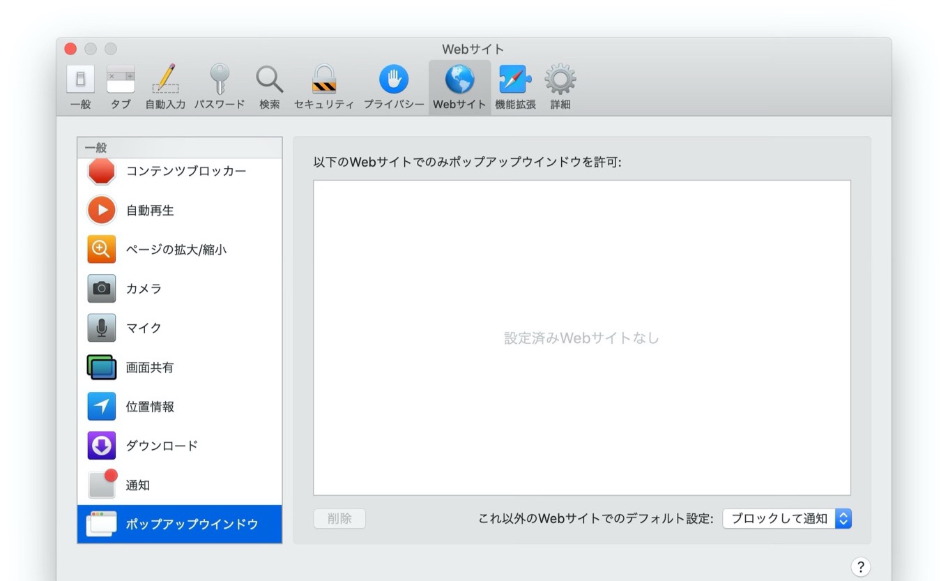 Safari v14とAdobe Flash
