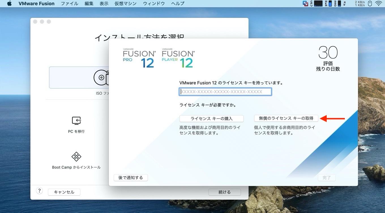 VMware Fusion 12 Playerのライセンスキー入力画面