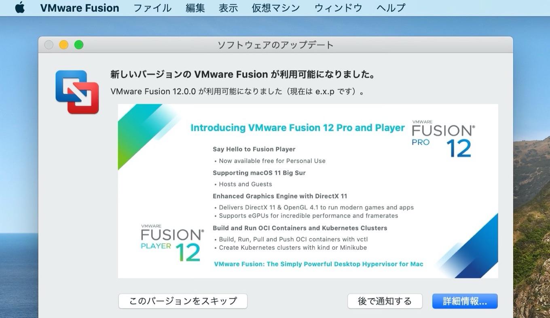 VMware Fusion 12 for Macのリリースノート
